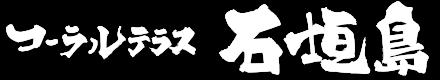 コーラルテラス石垣島