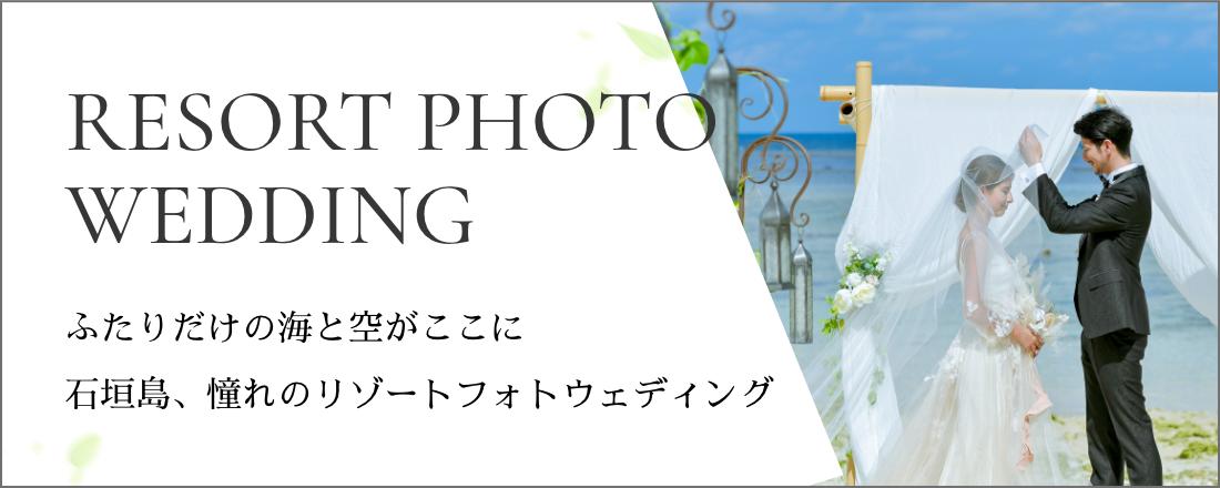 石垣島、憧れのリゾートフォトウェディング