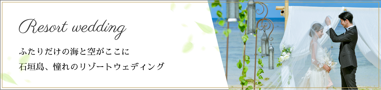 Resort wedding ふたりだけの海と空がここに石垣島、憧れのリゾートウェディング